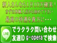 グランドオペラ 名古屋
