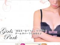 Girls Park(ガールズパーク)太田店