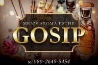 GOSIP(ゴシップ)