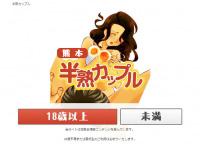 半熟カップル熊本~エッチな癒し処~