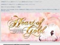 Heart of Gold -ハートオブゴールド-