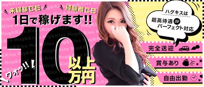 XOXO Hug&Kiss 神戸店の風俗求人画像
