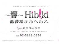 響~HIBIKI~