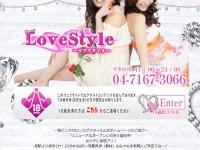 LoveStyle (ラブスタイル)