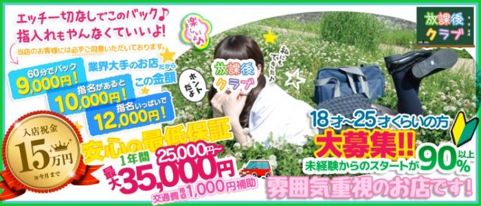 放課後クラブ(熊本ハレ系)の風俗求人画像
