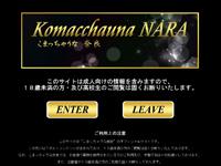 こまっちゃうな奈良(Komachauna Nara)