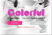 池袋colorful ~カラフル~