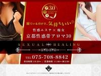 京都性感帯アロマ30