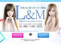 日本人の素人ギャルっ娘店 L&M