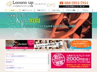 loosenup~ルーセンアップ