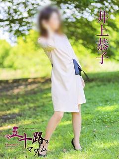 井上恭子さん