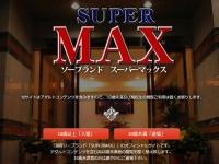 スーパーマックスstageⅡ