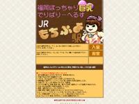 JRもちぷよ駅