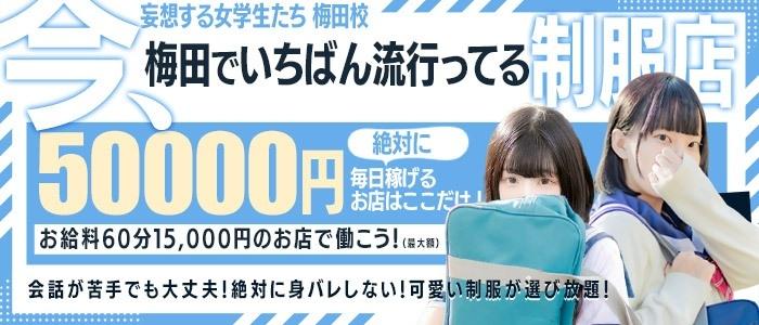 妄想する女学生たち 梅田校の風俗求人画像