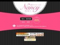 Nancy(ナンシー)