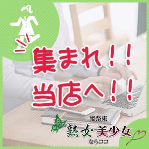 集まれ!!当店へ!! 一緒に(^^)/ 稼ぎましょう~のアイキャッチ画像