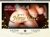 New Face(ニューフェイス)