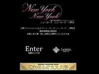 ニューヨークニューヨーク