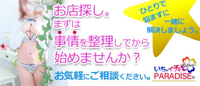 いちゃいちゃパラダイス(岡山店)の風俗求人画像