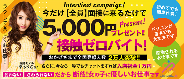 チャットレディJP 新潟の風俗求人画像