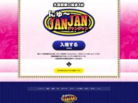 にゅ~JAN×JAN