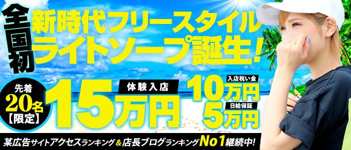 熊本FINAL STAGE 素人S級SPOTの風俗求人画像