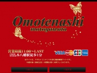 OMOTENASHI~おもてなし~