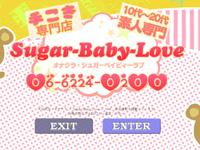 Sugar-Baby-Love