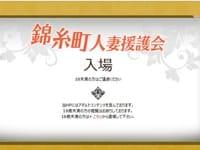 錦糸町人妻援護会