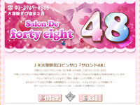 大塚Salon de 48(大塚サロンド48)