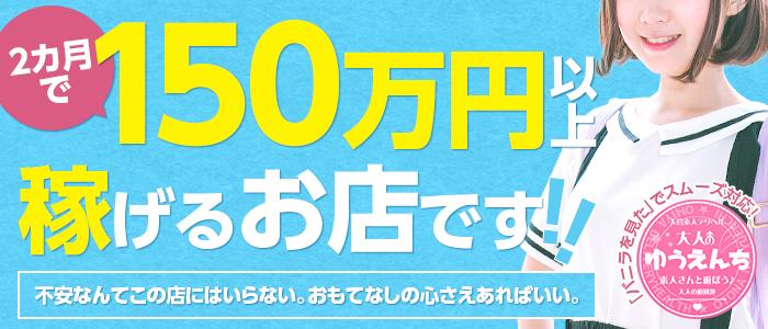 大人の遊園地 大宮店(ゆうえんちGR)の風俗求人画像