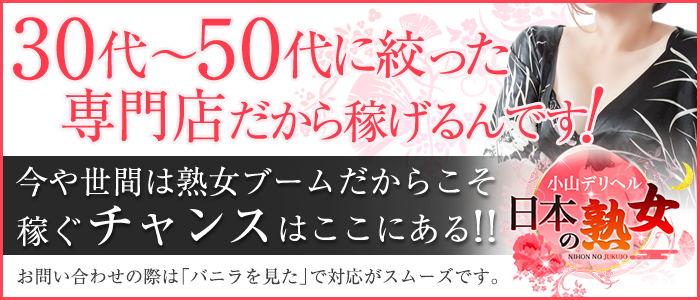小山デリヘル日本の熟女の風俗求人画像