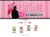 桜KOMACHI