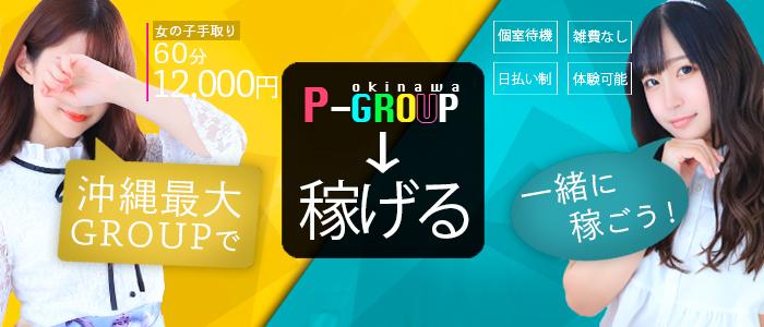 P-GROUPの風俗求人画像