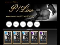 P/LINE