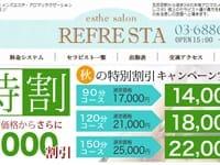 リフレスタ五反田