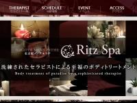RITZ SPA(リッツスパ)