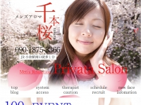 メンズアロマ千本桜