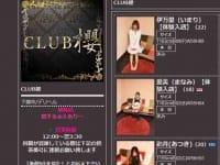 CLUB 櫻