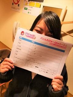 私立札幌女学院(ミクシーグループ)