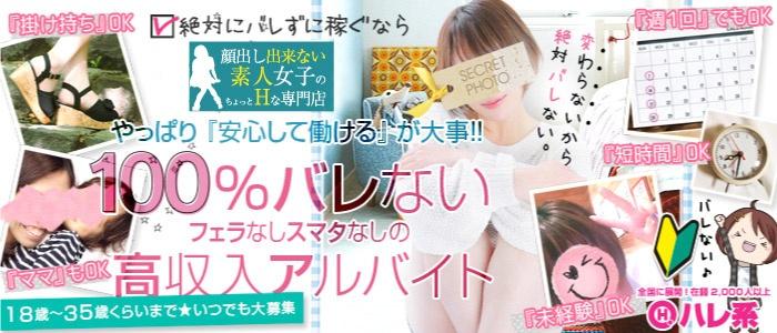 顔出し出来ない素人女子(福岡ハレ系)の風俗求人画像