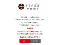 男性機能増幅回春 青天の霹靂名古屋店