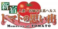 トマトの思い出 新宿店