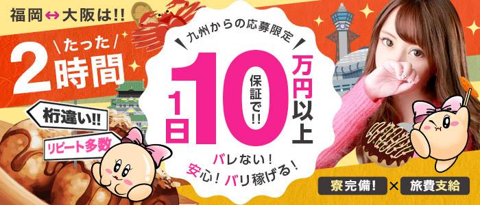 シグマグループ大阪の風俗求人画像