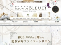 Salon de Bleuet~サロン ド ブルエ~