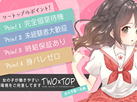 TWO×TOP