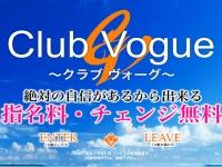 Club Vogue-クラブヴォーグ-