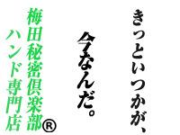 梅田秘密倶楽部®