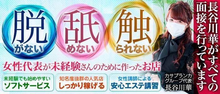 天使のゆびさき岡山店(カサグループ)の風俗求人画像