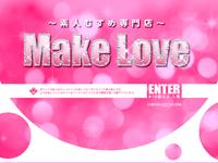 素人娘専門店「Make Love(メイクラブ)」